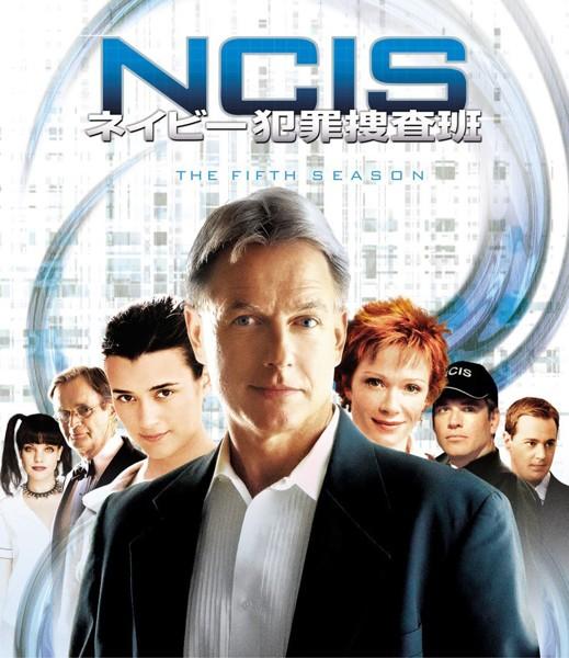 NCIS ネイビー犯罪捜査班 シーズン5
