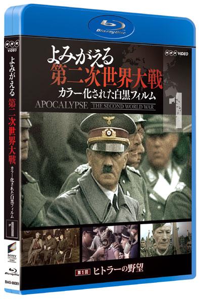よみがえる第二次世界大戦〜カラー化された白黒フィルム〜 ブルーレイ 第1巻 (ブルーレイディスク)