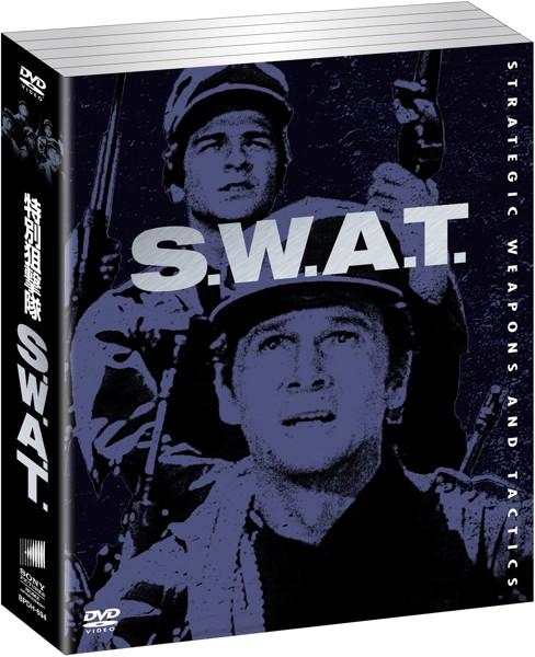 特別狙撃隊S.W.A.T. 1stシーズン ソフトシェルDVD-BOX(5枚組)