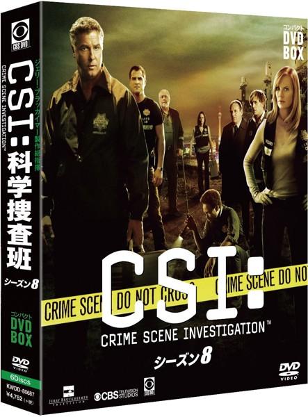 CSI:科学捜査班 シーズン8 コンパクト DVD-BOX