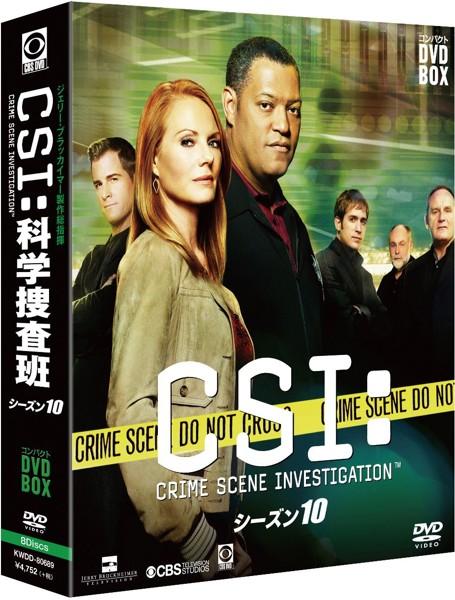 CSI:科学捜査班 シーズン10 コンパクト DVD-BOX