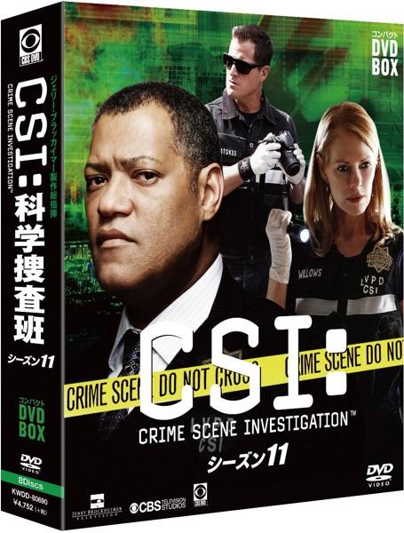CSI:科学捜査班 シーズン11 コンパクト DVD-BOX