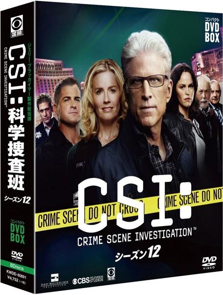 CSI:科学捜査班 シーズン12 コンパクト DVD-BOX
