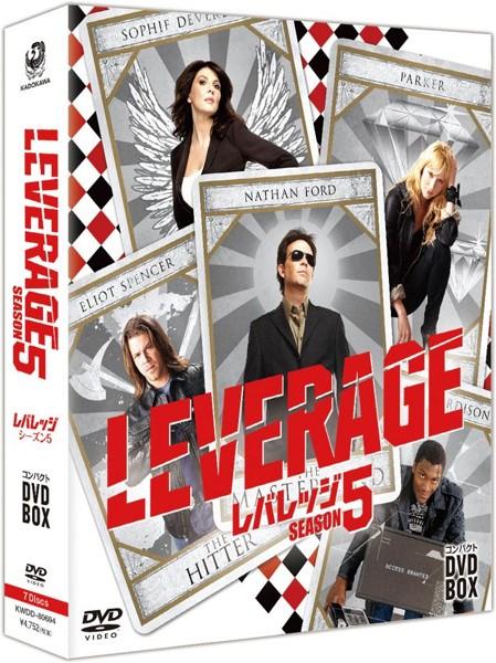レバレッジ コンパクト DVD-BOX シーズン5