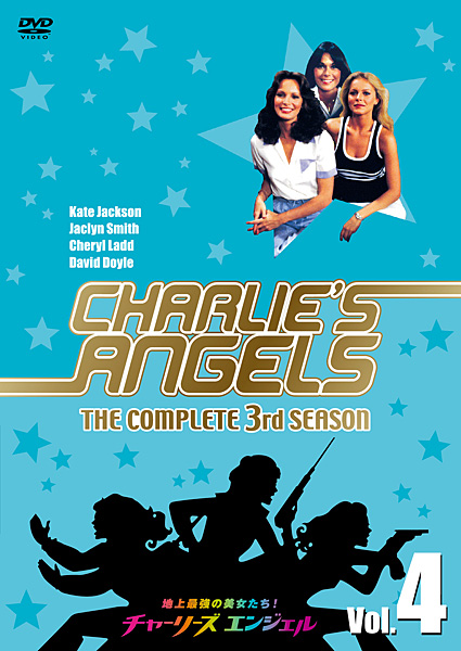 地上最強の美女たち! チャーリーズ・エンジェル コンプリート シーズン3 Vol.4