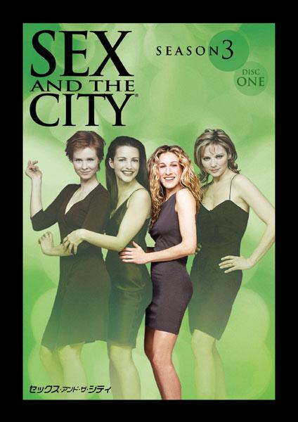 Sex and the City season 3 ディスク1