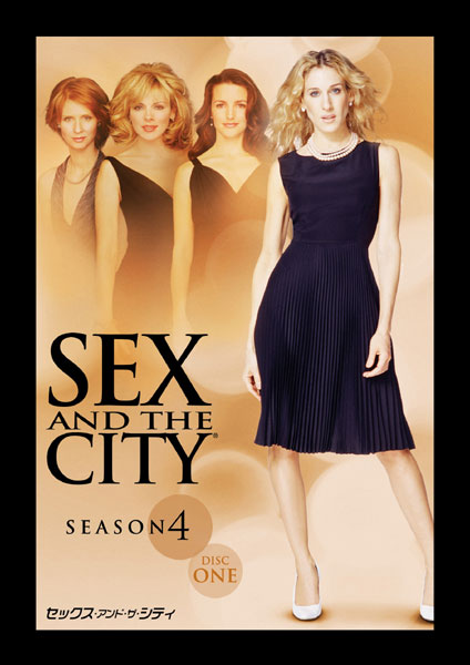 Sex and the City season 4 ディスク1