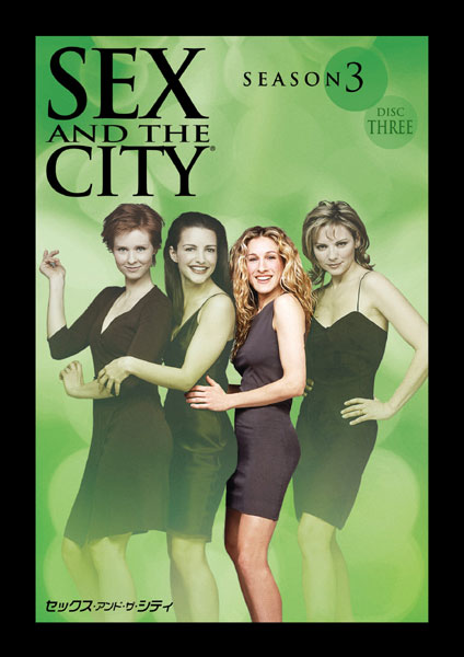 Sex and the City season 3 ディスク3