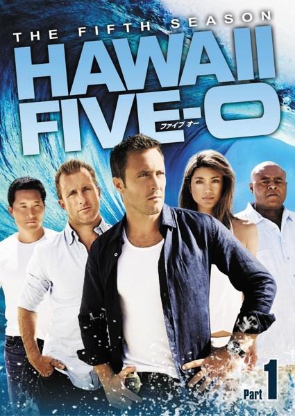 Hawaii Five-0 DVD-BOX シーズン5 Part 1