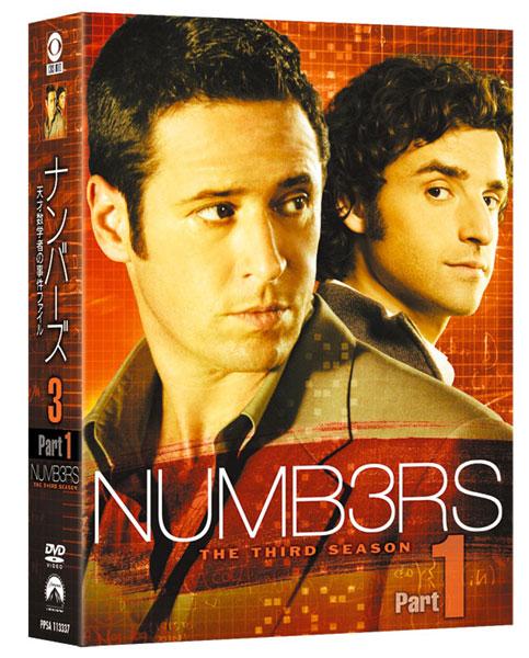 NUMB3RS ナンバーズ 天才数学者の事件ファイル シーズン3 コンプリートDVD-BOX Part 1