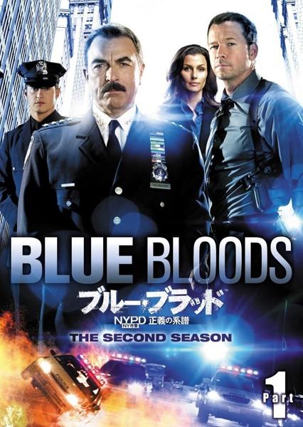 ブルー・ブラッド NYPD 正義の系譜 シーズン2 DVD-BOX Part1
