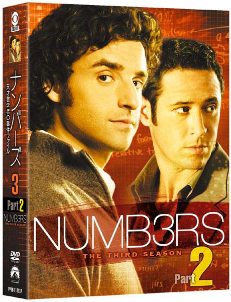 NUMB3RS ナンバーズ 天才数学者の事件ファイル シーズン3 コンプリートDVD-BOX Part 2
