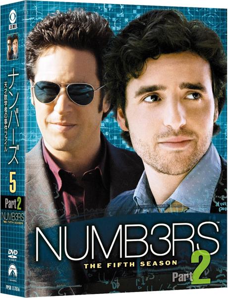 NUMB3RS ナンバーズ 天才数学者の事件ファイル シーズン5 コンプリートDVD-BOX Part 2