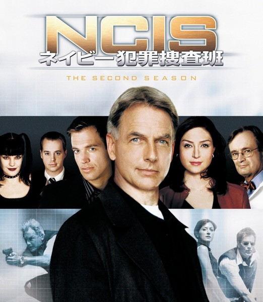 NCIS ネイビー犯罪捜査班 シーズン2