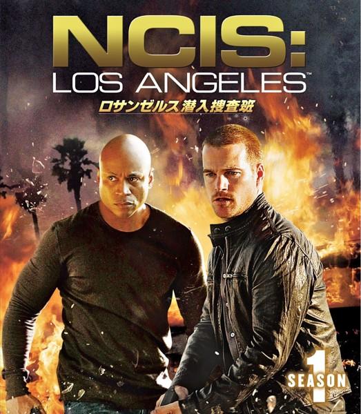 ロサンゼルス潜入捜査班 〜NCIS:Los Angeles シーズン1