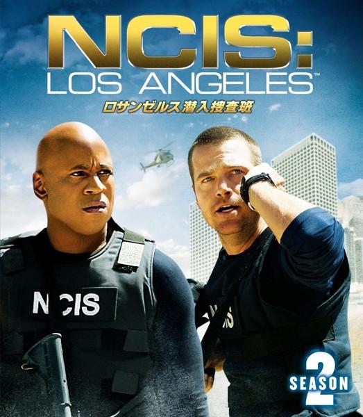 ロサンゼルス潜入捜査班 〜NCIS:Los Angeles シーズン2