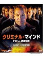 クリミナル・マインド/FBI vs.異常犯罪 シーズン1 コンパクトBOX