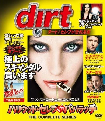 dirt/ダート:セレブが恐れる女 コンパクトBOX