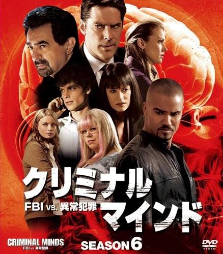 クリミナル・マインド/FBI vs.異常犯罪 シーズン6 コンパクトBOX