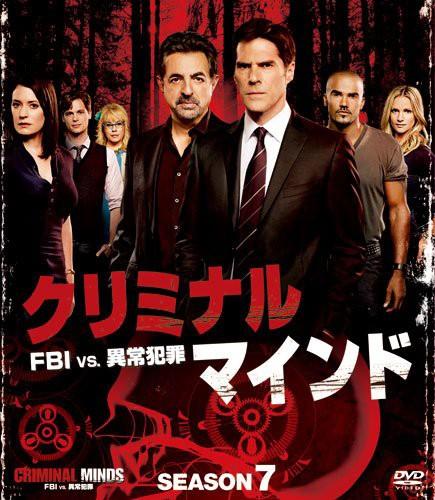 クリミナル・マインド/FBI vs. 異常犯罪 シーズン7 コンパクトBOX