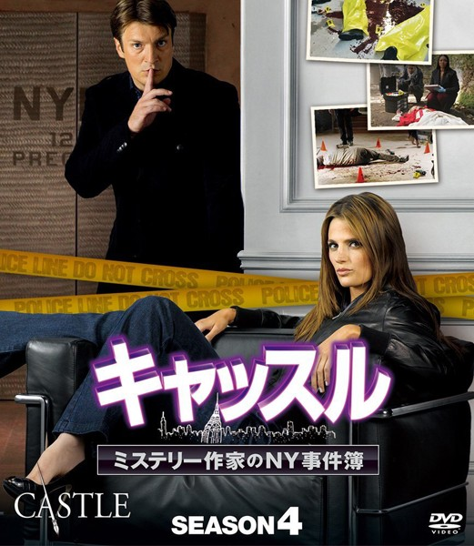 キャッスル/ミステリー作家のNY事件簿 シーズン4 コンパクト BOX