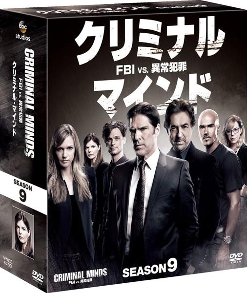 クリミナル・マインド/FBI vs.異常犯罪 シーズン9 コンパクトBOX