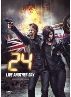 24-TWENTY FOUR-リブ・アナザー・デイ DVDコレクターズBOX