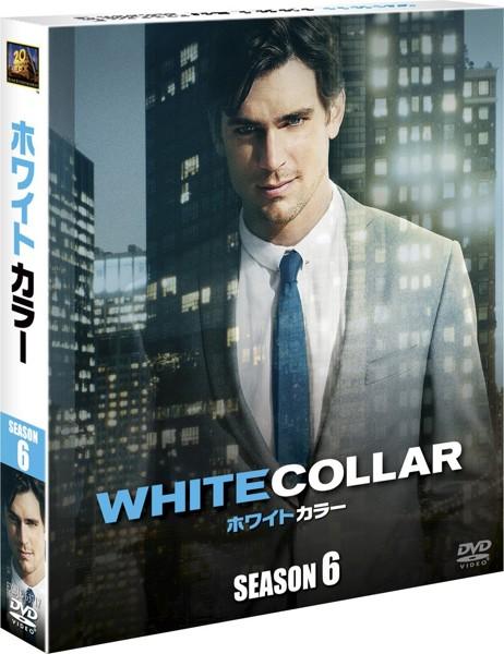 ホワイトカラー ファイナル・シーズン