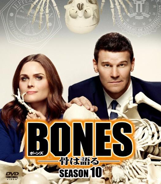 BONES-骨は語る- シーズン10