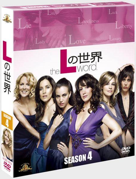 Lの世界 シーズン4
