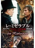 'ザ・グレート・アーカイブス'シリーズ レ・ミゼラブル/フランス版TVシリーズ完全版 DVD-BOX