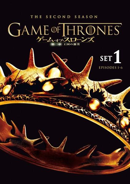 ゲーム・オブ・スローンズ 第二章:王国の激突 セット1 (3枚組)