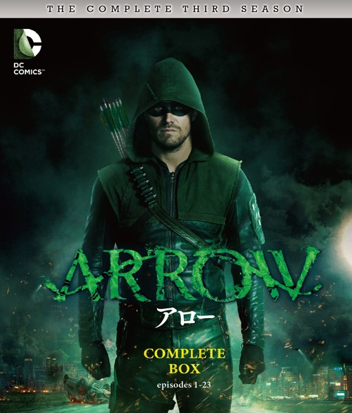 ARROW/アローコンプリート・ボックス (ブルーレイディスク)