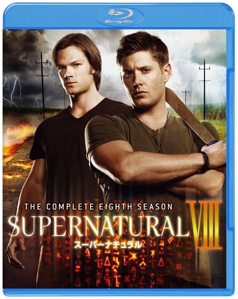 SUPERNATURAL スーパーナチュラル VIII  コンプリート・ボックス (4枚組) (ブルーレイディスク)