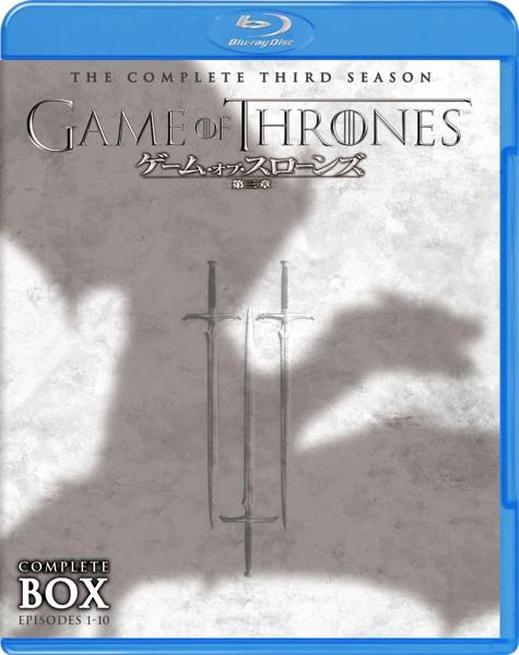 ゲーム・オブ・スローンズ 第三章:戦乱の嵐-前編-コンプリート・セット (ブルーレイディスク 5枚組)