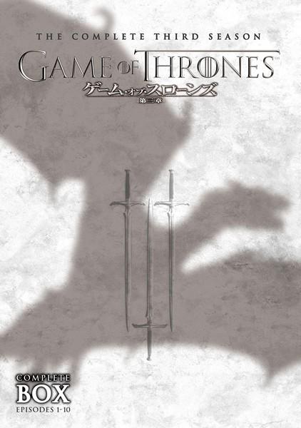 ゲーム・オブ・スローンズ 第三章:戦乱の嵐-前編- DVDセット (5枚組)