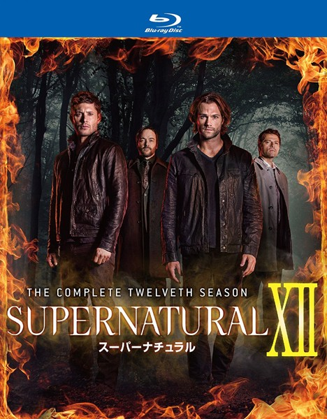 SUPERNATURAL X II  コンプリート・ボックス (ブルーレイディスク)