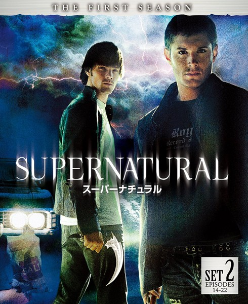 SUPERNATURAL  後半セット (2枚組/14〜22話収録)