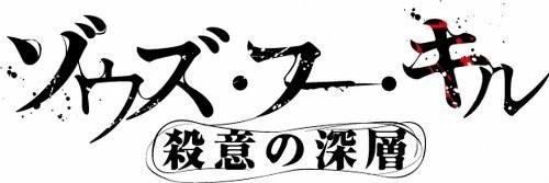 ゾウズ・フー・キル 殺意の深層 DVD-BOX