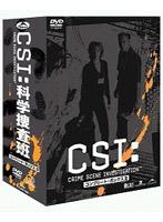 CSI:科学捜査班 SEASON 1 コンプリート・ボックス 2
