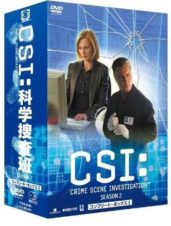 CSI:科学捜査班 シーズン2 コンプリートDVD-BOX I