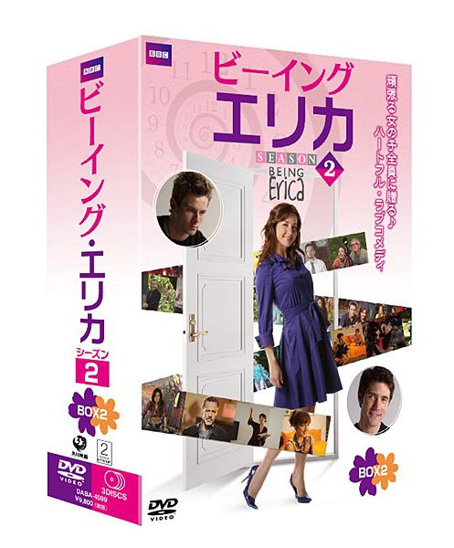 ビーイング・エリカ シーズン2 DVD-BOX2