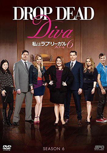 私はラブ・リーガル DROP DEAD Diva シーズン6 フィナーレ DVD-BOX(3枚組)