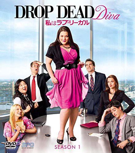 私はラブ・リーガル DROP DEAD Diva シーズン1 (SPO海ドラ☆スマートDVD-BOXコレクション)(3枚組)