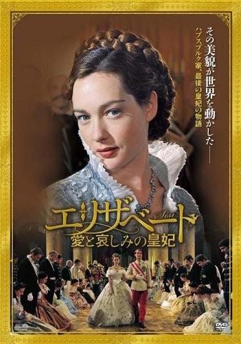 エリザベート〜愛と哀しみの皇妃 DVD(2枚組)