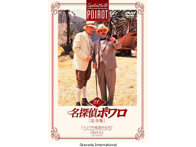 名探偵ポワロ[完全版]Vol.20