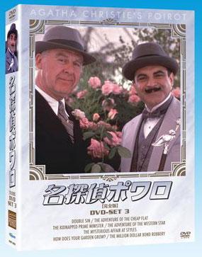 名探偵ポワロ DVD-SET3