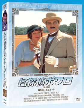 名探偵ポワロ DVD-SET4