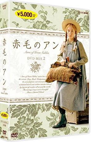 赤毛のアン DVDBOX 2 (新価格)