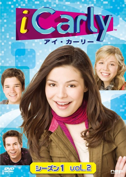 iCarly(アイ・カーリー) シーズン1 VOL.2